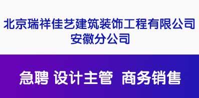 北京瑞祥佳艺建筑装饰工程有限公司安徽分公司