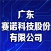 广东赛诺科技股份有限公司