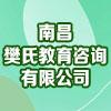 南昌樊氏教育咨询有限公司