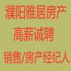 濮阳市雅居房产经纪服务有限公司