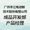 广州丰江电池?#24405;?#26415;股份有限公司