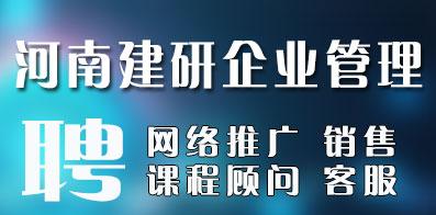 河南建研企業管理咨詢有限公司