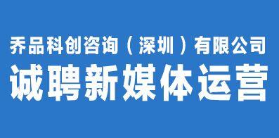 乔品科创咨询(深圳)有限公司
