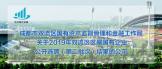 http://special.zhaopin.com/2019/cd/nbkb062797/index.html