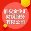 淮安金企汇财税服务有限公司
