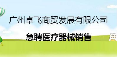 广州卓飞商贸发展有限公司