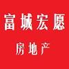 贵州富城宏愿房地产经纪有限公司