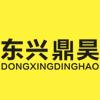 大同市东兴鼎昊酒店管理有限公司