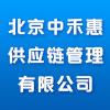 北京中禾惠供应链管理有限公司