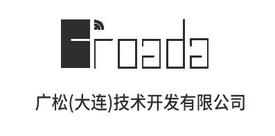 廣松(大連)技術開發有限公司
