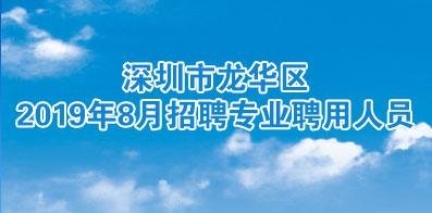 中共深圳市龙华区委组织部