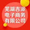 蕪湖吉派電子商務有限公司