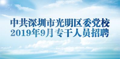 中共深圳市光明区委党校