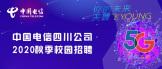 https://zhaopin.sctel.com.cn/index1