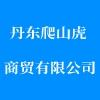 丹東爬山虎商貿有限公司