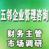 河南五鄰企業管理咨詢有限公司