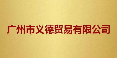 廣州市義德貿易有限公司