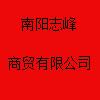 南陽志峰商貿有限公司