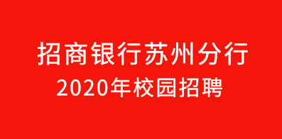 招商銀行股份有限公司蘇州分行