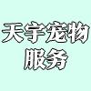 吉林省天宇宠物服务有限公司