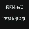 南陽市名旺商貿有限公司