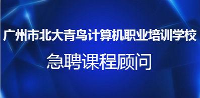广州市北大青鸟计算机职业培训学校