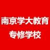 南京學大教育專修學校
