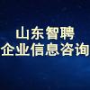 山东智聘企业信息咨询有限公司