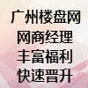 廣州樓盤網網絡科技有限公司