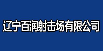 辽宁百润射击场有限公司