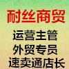 许昌耐丝商贸有限公司