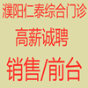 濮陽仁泰綜合門診有限公司