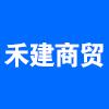 山東禾建商貿有限公司