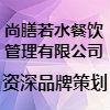 廣州尚膳若水餐飲管理有限公司