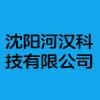 沈阳河汉科技有限公司