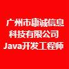 廣州市康誠信息科技有限公司