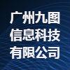 廣州九圖信息科技有限公司