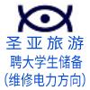 大連圣亞旅游控股股份有限公司
