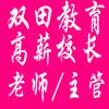 濮阳市双田教育科技有限公司