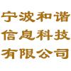 寧波和諧信息科技有限公司