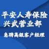 中国平安人寿保险股份有限公司安徽分公司合肥兴武营销服务部