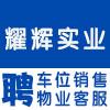 河南耀辉实业有限公司