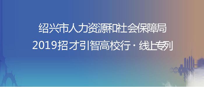 //shaoxing2019.zhaopin.com/