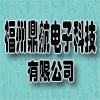 福州鼎航電子科技有限公司