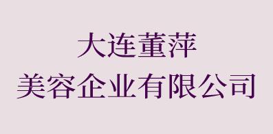 大连董萍美容有限公司