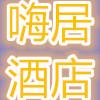 河南嗨居酒店管理有限公司