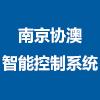 南京協澳智能控制系統有限公司