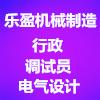 许昌乐盈机械制造有限公司