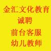 南阳金汇文化教育科技发展有限公司