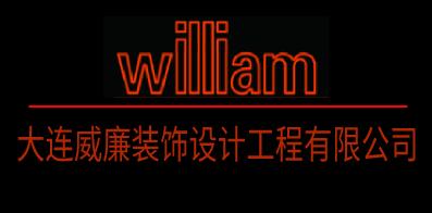 大连威廉装饰设计工程有限公司